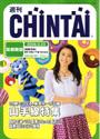 週刊CHINTAI