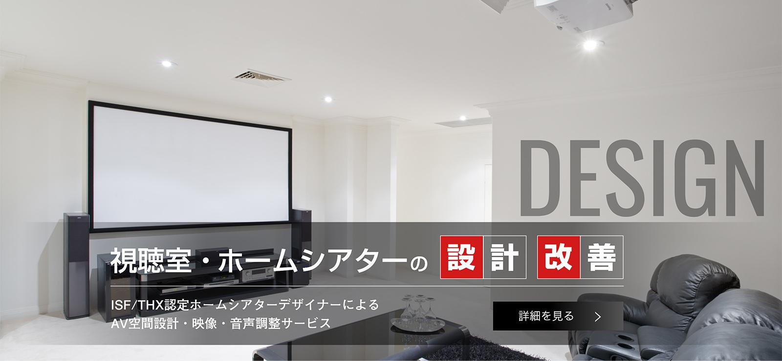 ISF/THX認定ホームシアターデザイナーによるAV空間設計・映像・音声調整サービス