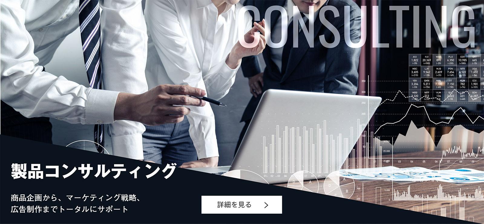 商品企画から、マーケティング戦略、広告制作までトータルにサポート
