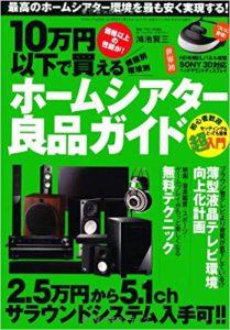 10万円以下で買えるホームシアター良品ガイド