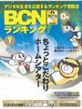 BCNランキング